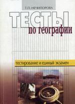 Тесты по географии. 4-е изд., перераб. и доп
