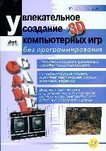 Увлекательное создание трехмерных компьютерных игр без программирования (+ CD-ROM)