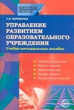 Управление развитием образовательного учреждения