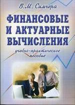 Финансовые и актуарные вычисления
