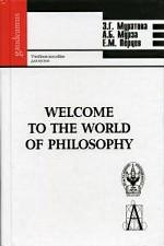 Welcome to the World of Philisophy. Тексты классических философов на англ. языке