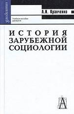 История зарубежной социологии