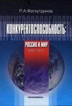 Конкурентоспособность. Россия и мир. 1992-2015