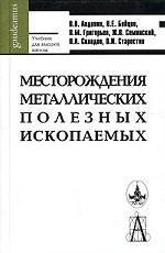 Месторождения металлических полезных ископаемых / 2-е изд., испр. и доп