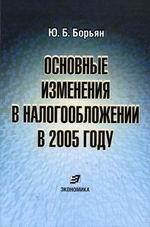 Основные изменения в налогообложении в 2005 году