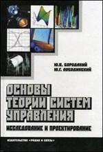 Основы теории систем управления. Исследование и проектирование