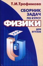 Сборник задач по физике для ВТУЗов. 3-е издание