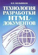 Технология разработки HTML-документов: учебное пособие