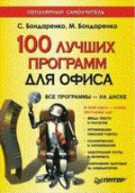 100 лучших программ для офиса + CD. Популярный самоучитель