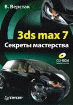 3ds MAX 7. Секреты мастерства + CD