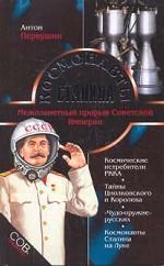 Космонавты Сталина