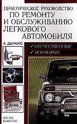 Практическое руководство по ремонту и обслуживанию легкового автомобиля
