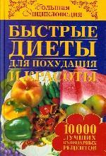 Быстрые диеты для похудания и красоты. 10000 лучших кулинарных рецептов