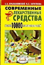 Современные лекарственные средства. Более 10000 наименований
