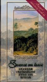 Золотые сны былого. Поэзия Германии XVIII-XIX веков