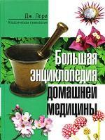 Большая энциклопедия домашней медицины. Классическая гомеопатия