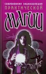Современная энциклопедия практической магии