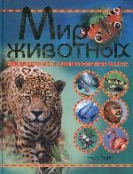 Мир животных. Неизвестные и удивительные факты