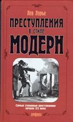 Преступления в стиле модерн. Самые страшные преступления XX века