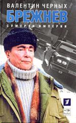 Брежнев. Сумерки империи