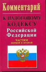 Комментарий к Налоговому кодексу РФ. Часть 1,2