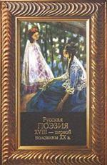 Русская поэзия XVIII - первой половины XX века