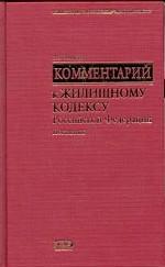 Поглавный комментарий к Жилищному кодексу РФ