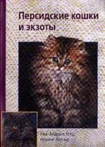 Персидские кошки и экзоты