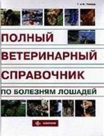 Полный ветеринарный справочник по болезням лошадей