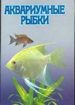 Аквариумные рыбки. Секреты содержания и ухода