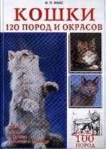 Кошки. 120 пород и окрасов