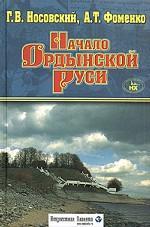 Начало Ордынской Руси После Христа Троянская война