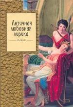 Античная любовная лирика