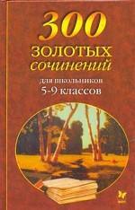 300 золотых сочинений для школьников 5-9 классов