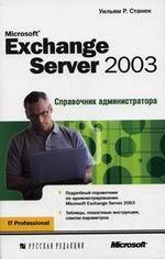 MS Exchange Server 2003. Справочник администратора