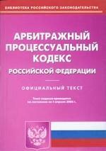 Арбитражно-процессуальный кодекс РФ по состоянию на 04.04.2005