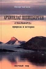 Архипелаг Шпицберген (Свальбард): природа и история