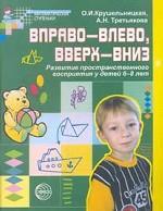Вправо-влево, вверх-вниз. Развитие пространственного восприятия у детей 6-8 лет