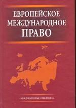 Европейское международное право