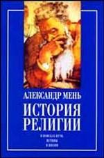 История религии: учебное пособие. Книга 1. В поисках Пути, Истины и Жизни