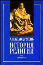 История религии: учебное пособие. Книга 2. Пути христианства