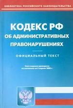 Кодекс об административных правонарушениях РФ по состоянию05.04.2005