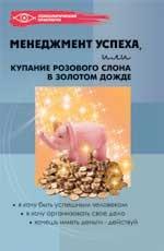 Менеджмент успеха, или Купание розового слона в золотом дожде
