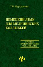 Немецкий язык для медицинских колледжей: учебник