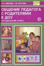 Общение педагога с родителями в ДОУ