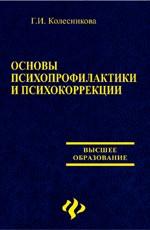 Основы психопрофилактики и психокоррекции: учебное пособие