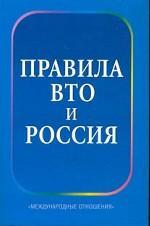 Правила ВТО и Россия