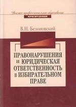 Правонарушения и юридическая ответственность в избирательном праве. Историческая практика и современность