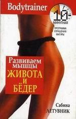 Обложка книги Развиваем мышцы живота и бедер (пер. с нем. Гордиенко А.Н.)