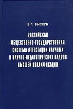 Российская общественно-государственная система аттестации научных и научно-педагогических кадров высшей квалификации